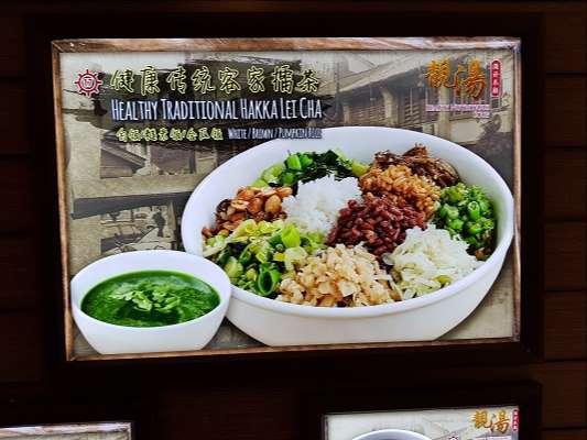 Thunder Tea Rice Menu.jpg